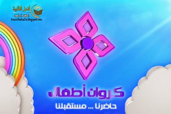 تردد قناة كروان للاطفال الجديد 2015