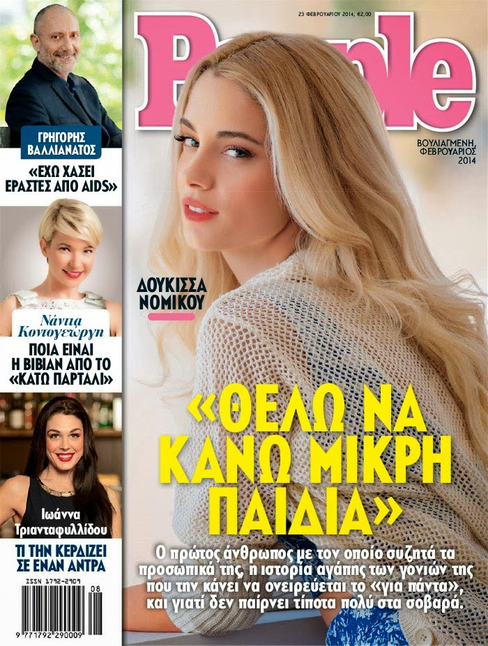 Doukissa Nomikou Photos from People Greece Magazine Cover February 2014 HQ Scans