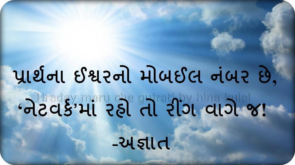 Nice Quotes (Gujarati)
