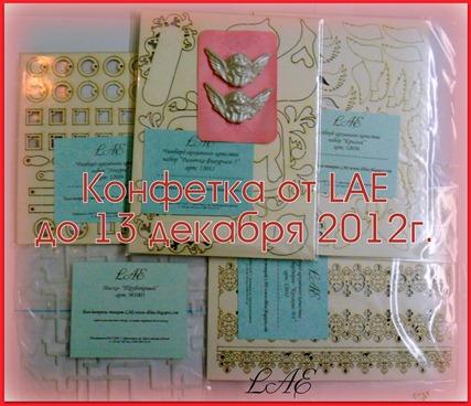 Конфетка от LAE