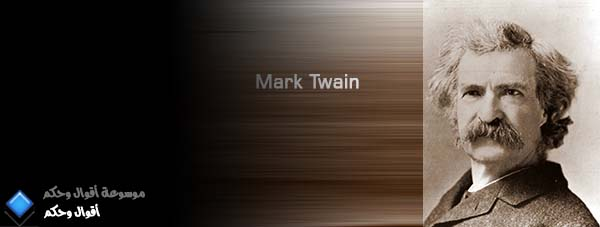 موسوعة أقوال وحكم .. حكم عربية .. حكم غربية .. أقوال الفلاسفة .. قصص وعبر .. هل تعلم .. مشاكل وحلول .. رسائل حب .. رومانسية .. شعر .. تطوير الذات .. خواطر .. التأمين .. الصحة .. النجاح Mark Twain   مارك توين