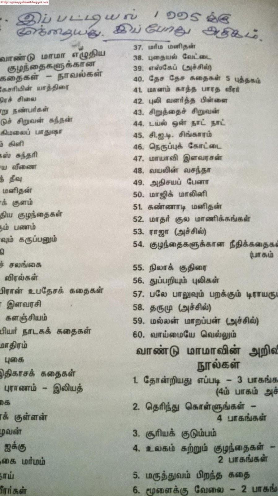 The note written by Vaandumama for me