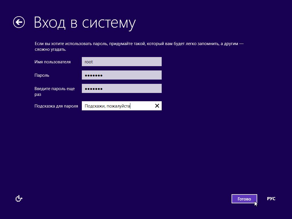 24_Установка Windows 8 - Вход в систему - Имя пользователя - Пароль - Подсказка для пароля.png