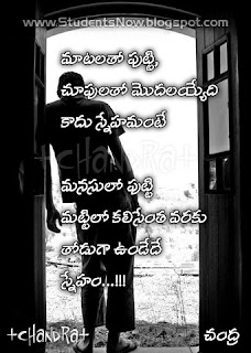 StudentsNow Blog Released New Sneham Beautiful Telugu Friendship Quote