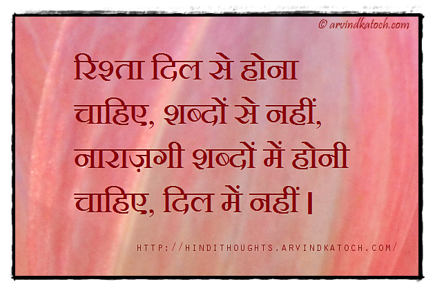 Hindi Thought, Relationship, Heart, words, Remember,