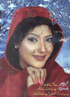 Pakeeza Digest February 2013 pdf