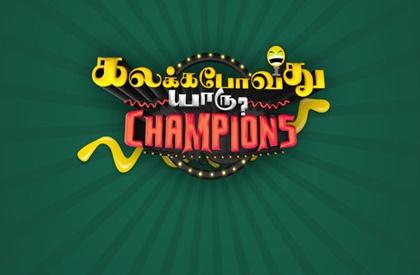KPY Champions – 14-04-2019 Vijay Tv Tamil New Year Special Show