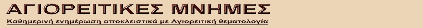 Agioritikesmnimes logo