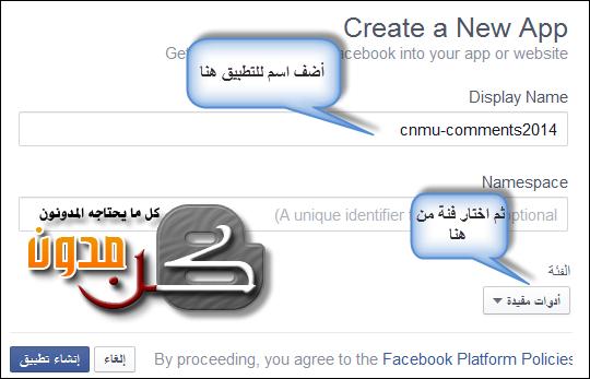 Facebook create app