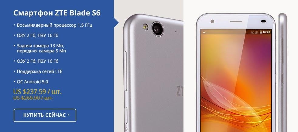 Смартфон ZTE Blade S6 Android 5.0 телефон MSM8939 2ГБ восемь ядер серебряный распродажа