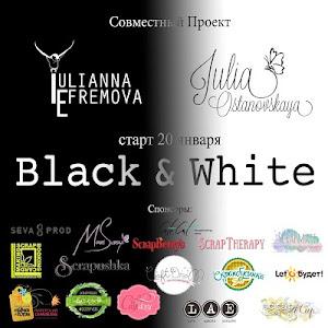 """СП """"BLACK & WHITE"""""""
