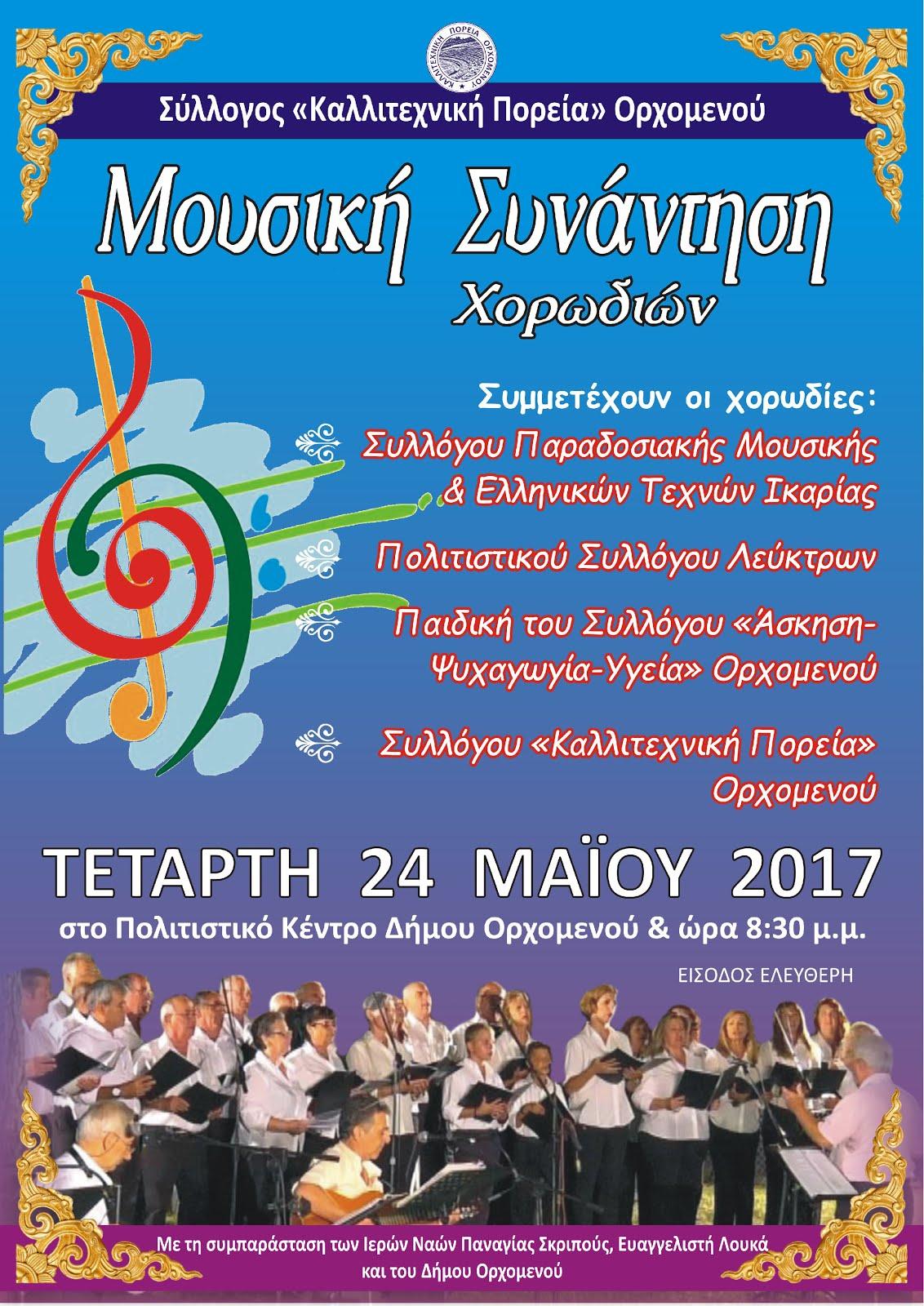 Μουσική Συνάντηση Χορωδιών στις 24 Μαϊου 2017 στο Πολιτιστικό Κέντρο Ορχομενού