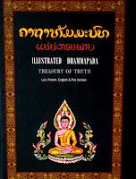 Lao book - Illustrated Dhammapada - Treasury of Truth - Lao French, English and Pali