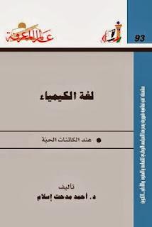 لغة الكيمياء عند الكائنات الحية - احمد مدحت اسلام pdf