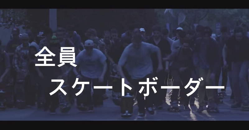 『スケートボードかっけー!』って思わされた動画