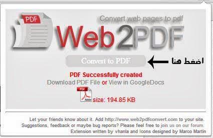 طريقة تحويل اي صفحة ويب الي ملف pdf