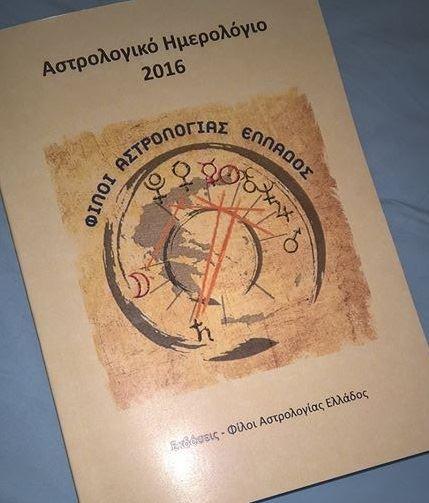 Ημερολόγιο 2016, από τις Εκδόσεις των Φίλων Αστρολογίας Ελλάδος