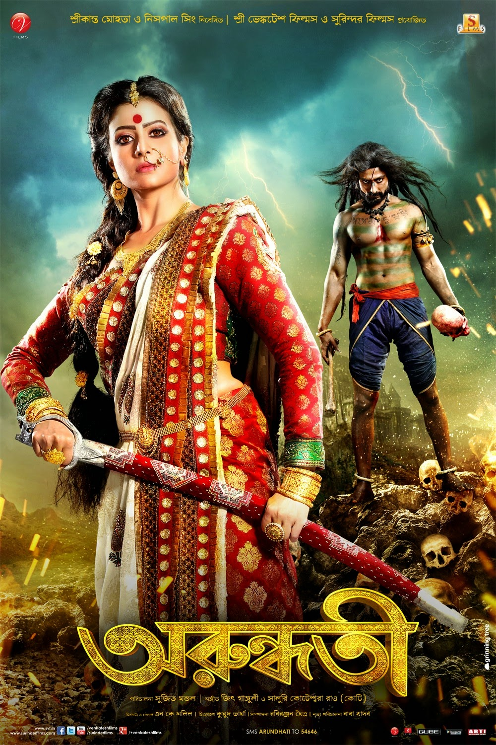 Arundhati 2014 Film Download Bengali Movie