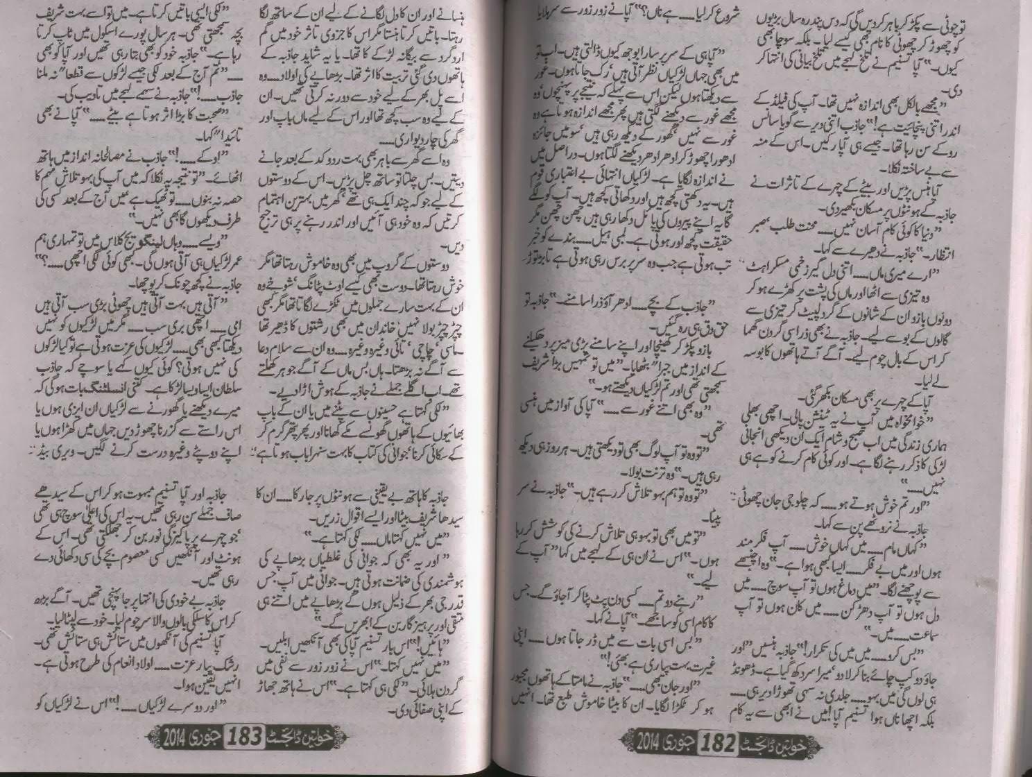 Ab kar meri rafu gari by saira raza pdf download