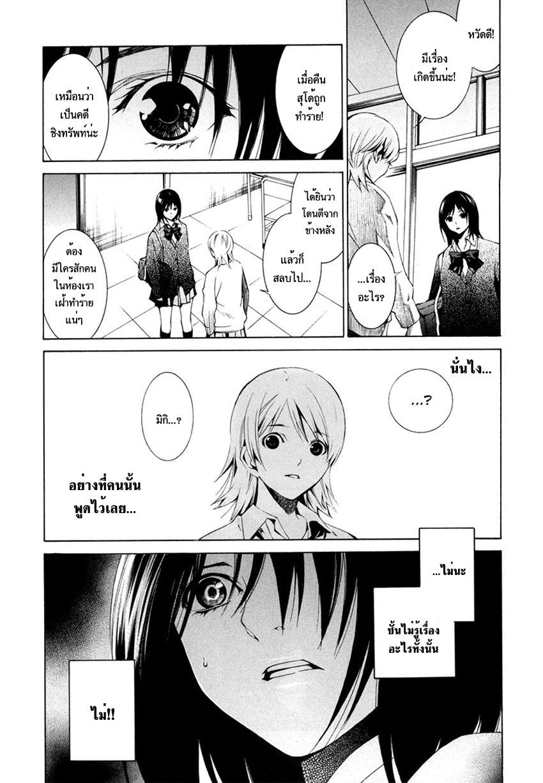 อ่านการ์ตูน Tsumitsuki 2 ภาพที่ 30