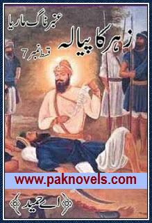 Zehar Ka Piala by A Hameed