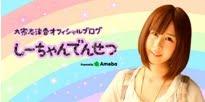 Official Blog Shizuka Oya Ameba