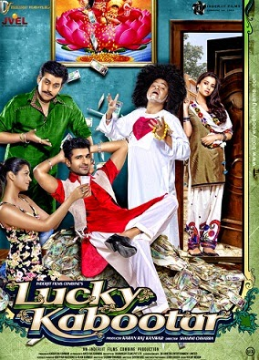 Watch Lucky Kabootar (2014) DVDScr Hindi Movie Watch Online Free Download