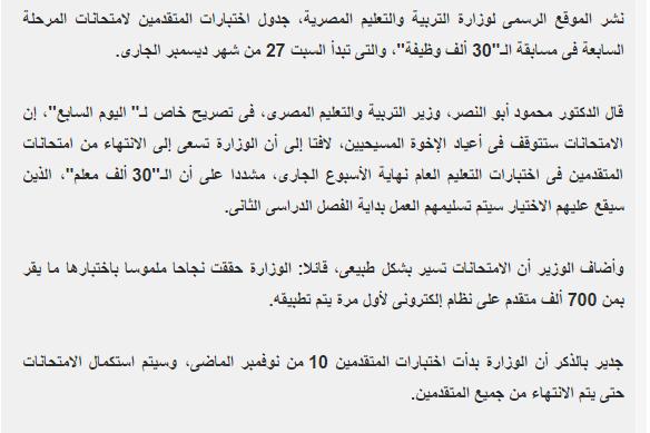ننشر جدول اختبارات المرحلة السابعة من امتحانات وظائف مسابقة وزارة التربيه والتعليم 2014