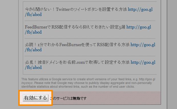 「有効にする」をクリック