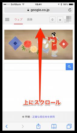 「Google検索」ページの一番下に文字リンクが表示されます。「設定」をタップするとポップアップのメニューが表示されるので、「履歴」をタップします。