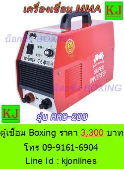 ตู้เชื่อมไฟฟ้า BOXING ARC200A