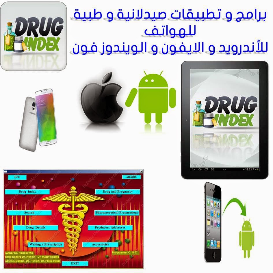 تحميل تطبيقات طبية و صيدلانية دوائية اندرويد و ايفون