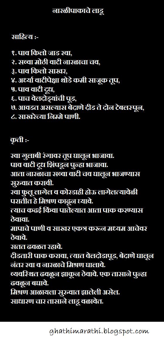 Naralipakliche Ladu Recipe in Marathi Language - Marathi Kavita SMS ...
