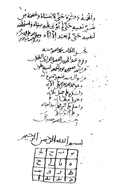 Last page of Al-Ghazali's autobiography in MS Istanbul, Shehid Ali Pasha 1712, dated A.H. 509 = 1115-1116