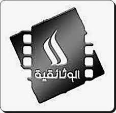 Alwathakia Aliraqia TV Channel Frequency Nilesat 2014