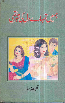 Hamen tumhare dil ki khabar thi novel by Nighat Seema.