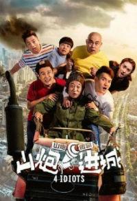 4 Idiots / Shan Pao Jin Cheng