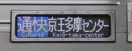 通勤快速 京王多摩センター行き 7000系LED車側面