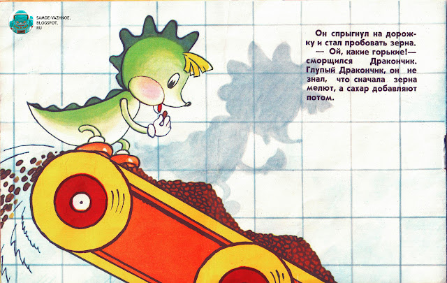 Советские детские книги читать онлайн