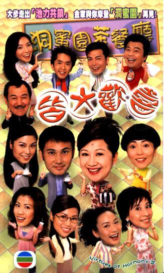 Tình Người Hiện ĐạiVirtues Of Harmony 2 (2003)