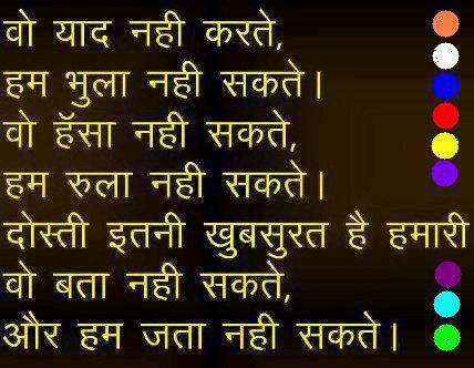 funny love sad birthday sms indian shayri image