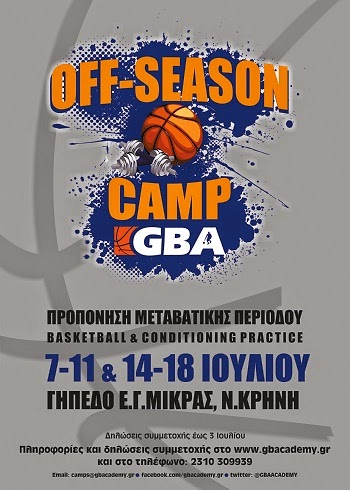 Off-season camp από την GBA