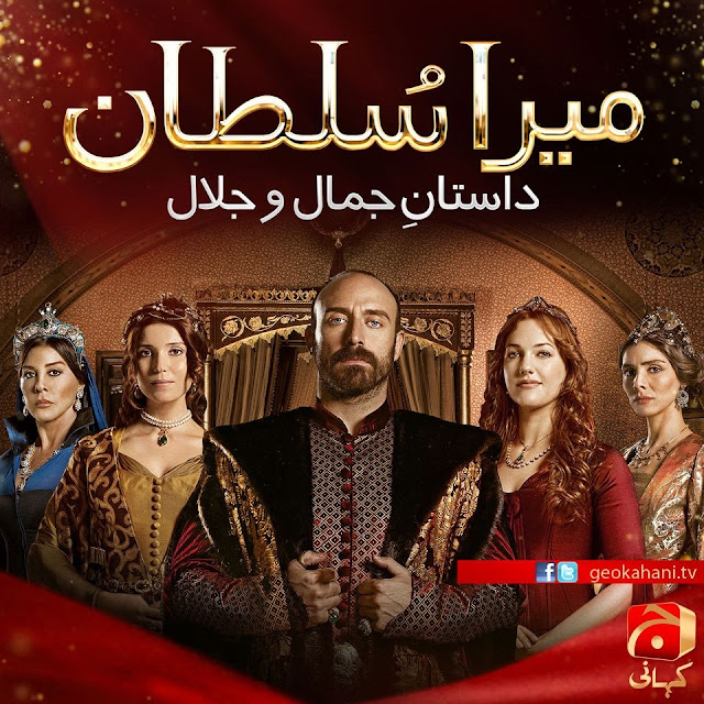 geo kahani drama ost mera sultan artist name unknown song title mera