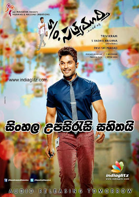 Son of satyamurthy (2015) Teligu Full movie watch online with sinhala subtitle