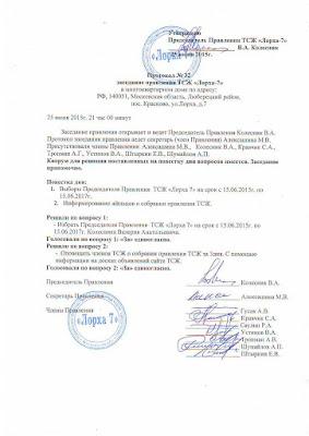 """Протокол №32, заседания правления ТСЖ """"Лорха 7"""""""
