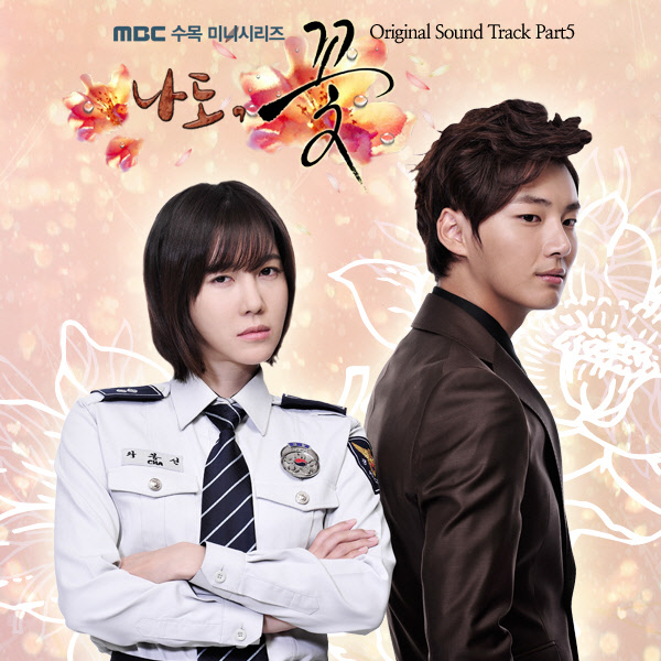 Me Too, Flower Subtitle Indonesia - Anoman Bioskop