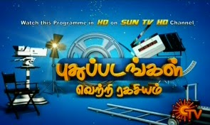 Watch Puthu Padangal Vetri Ragasiyam 22-10-2015 Sun Tv 22nd October 2015 Vijayadasami Special Program Sirappu Nigalchigal Full Show Youtube HD Watch Online Free Download