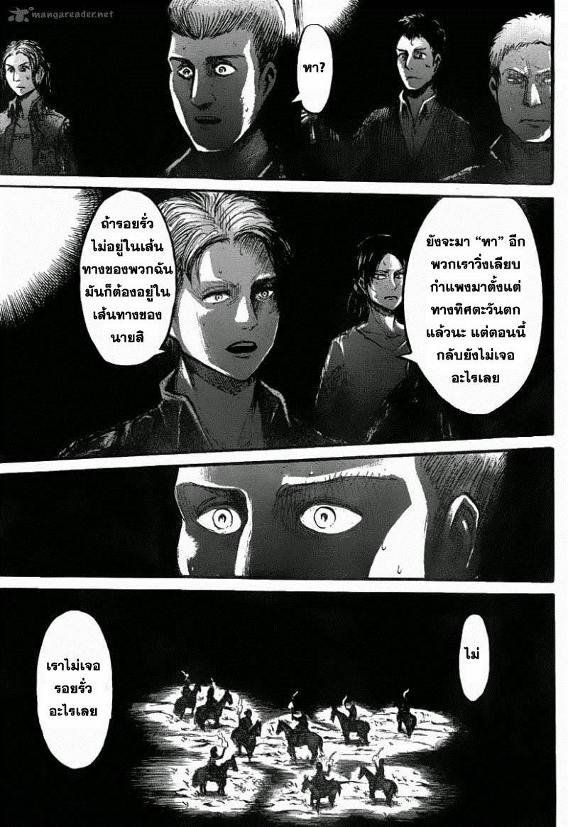 อ่านการ์ตูน Attack on Titan 38 ภาพที่ 19