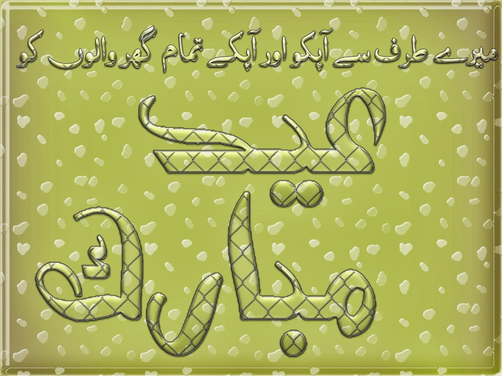 Free Eid Ul Adha Mubarak Greetings Cards Eid Ul Adha Mubarak Free ECards Wishes