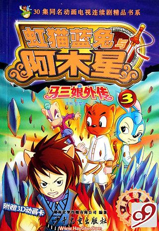 Thất Kiếm Anh Hùng 2 - Seven Swords Hero 2